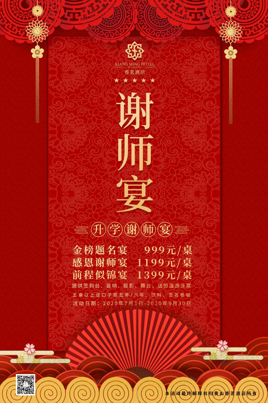 謝師宴海報.png