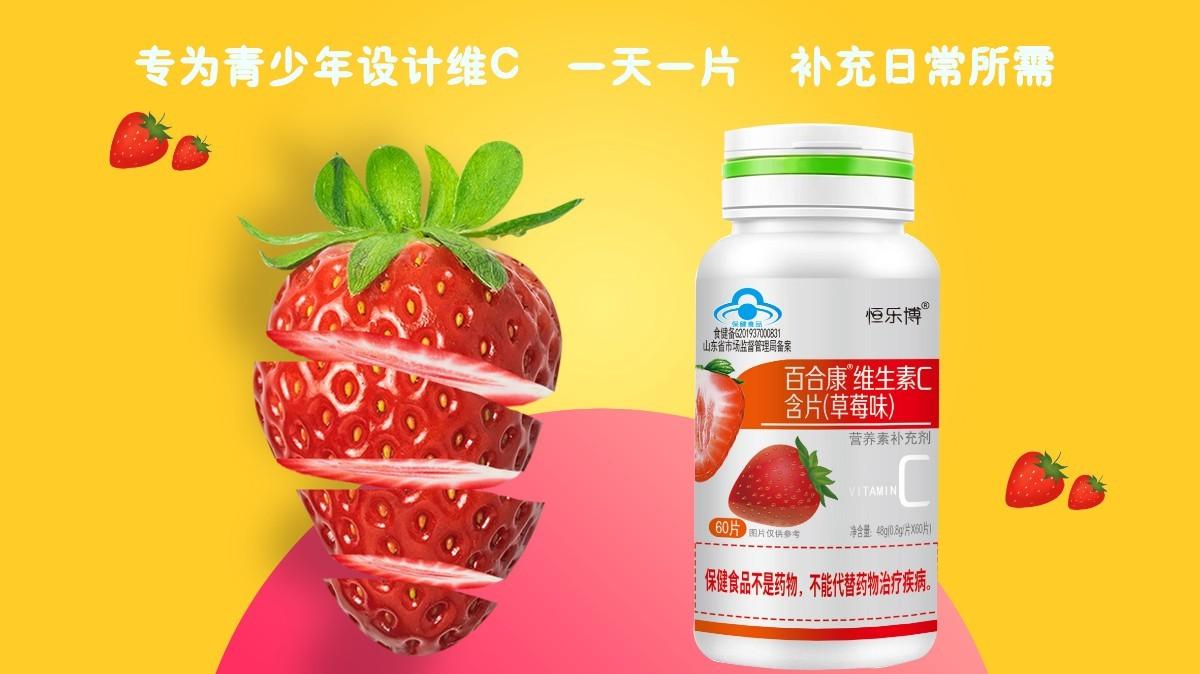 草莓味VC1.jpg