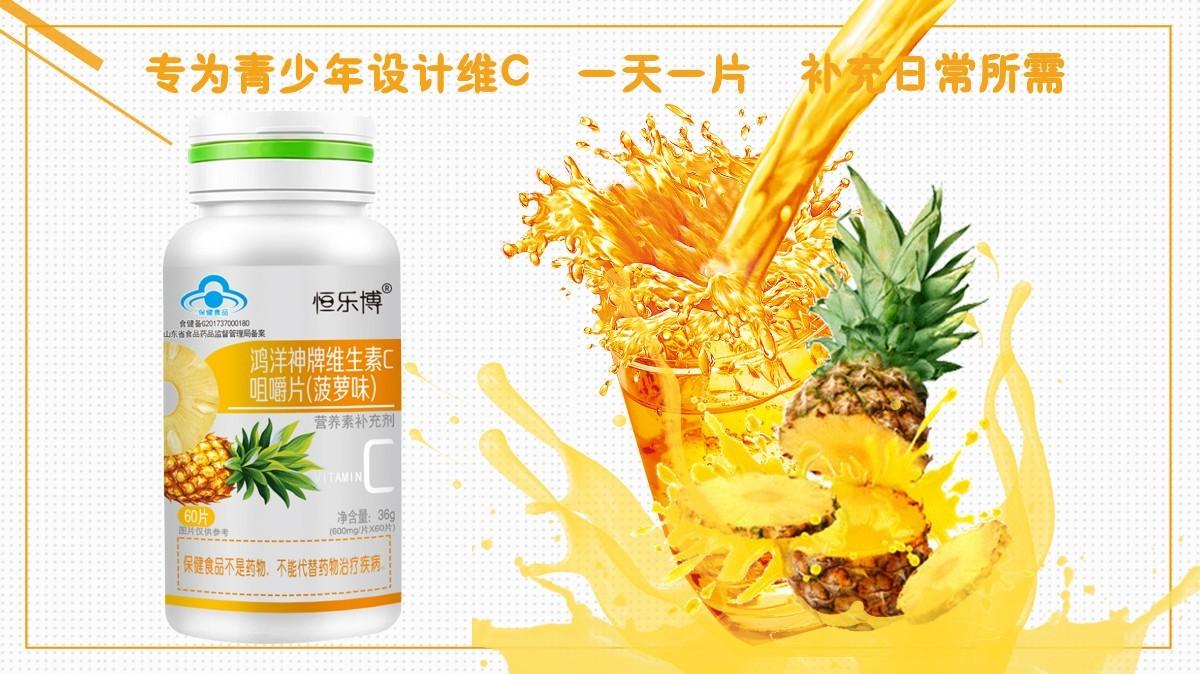 菠萝味VC1.jpg