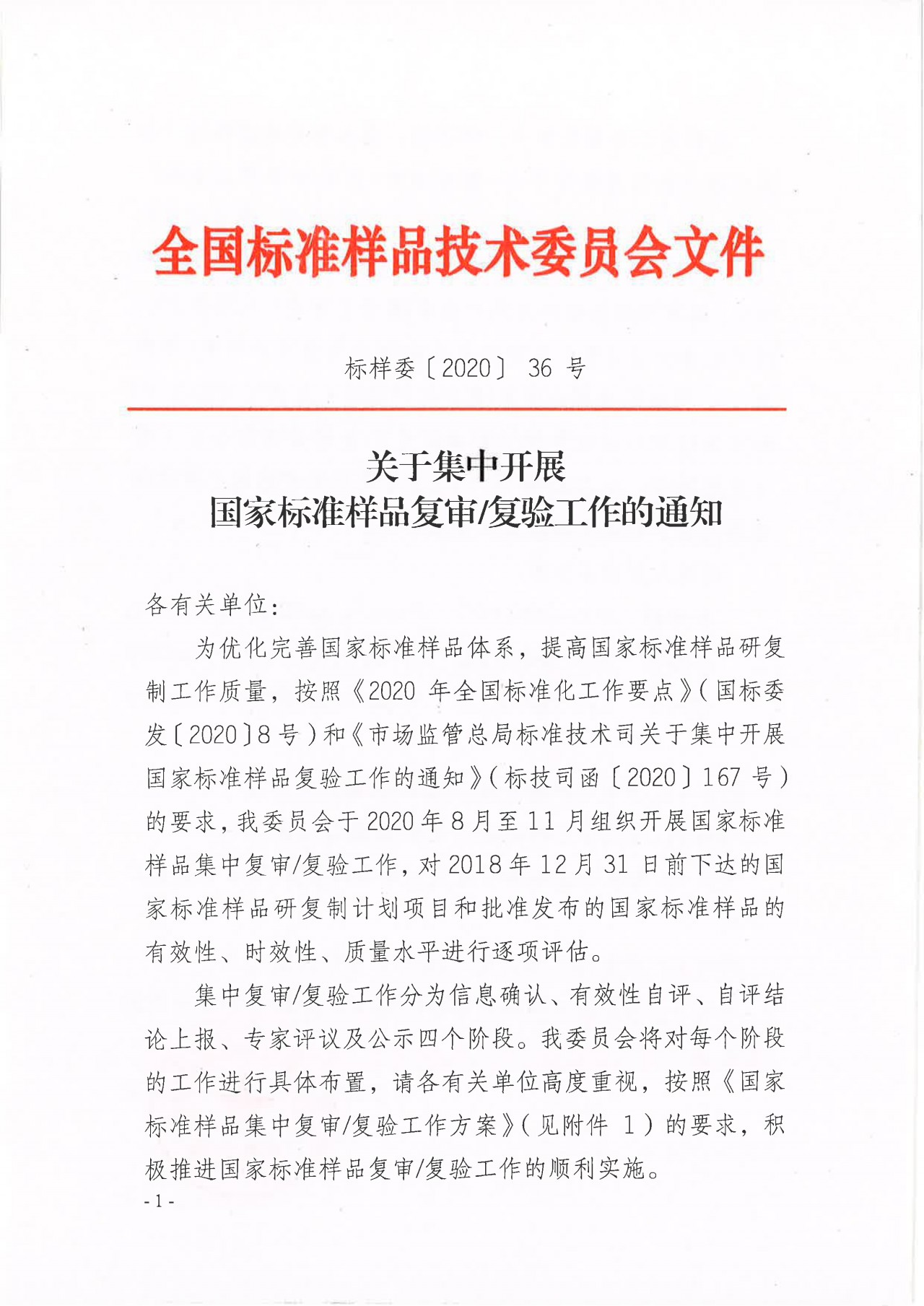 082713301975_0标样委2020-36关于集中开展国家标准样品复审复验工作的通知_1.Jpeg