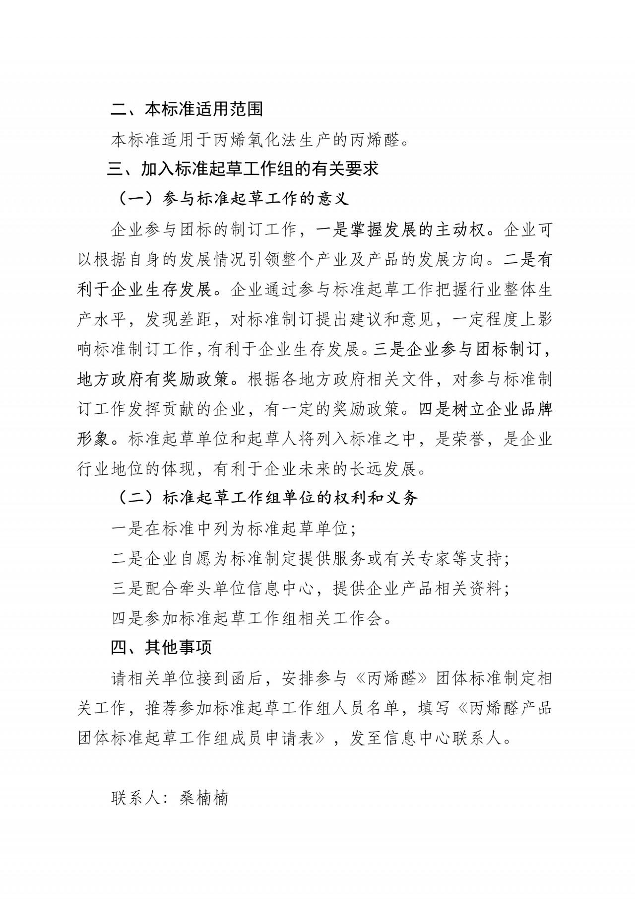 082414434099_0关于邀请加入《丙烯醛》团体标准起草工作组的函1_2.Jpeg