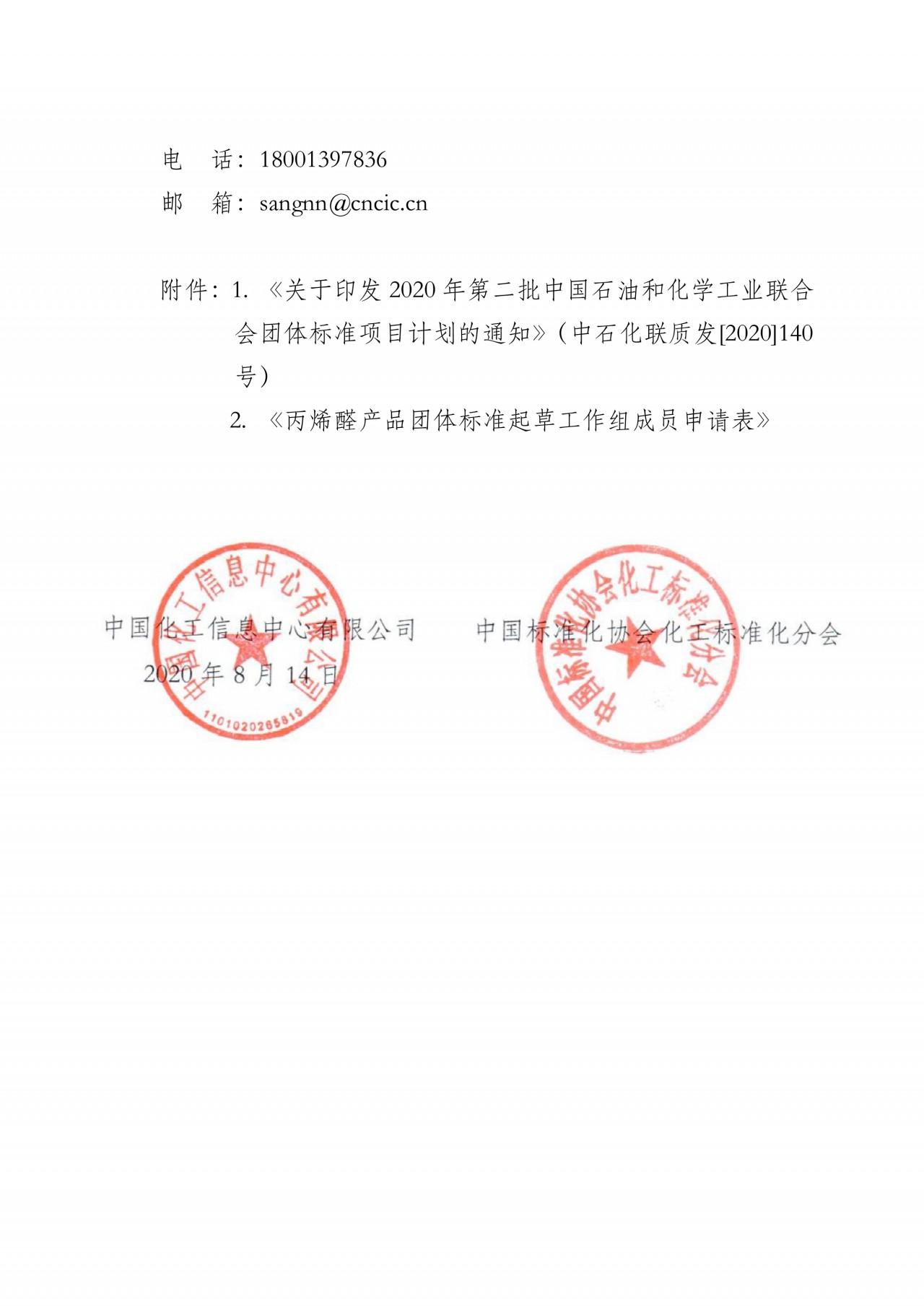 082414434099_0关于邀请加入《丙烯醛》团体标准起草工作组的函1_3.Jpeg