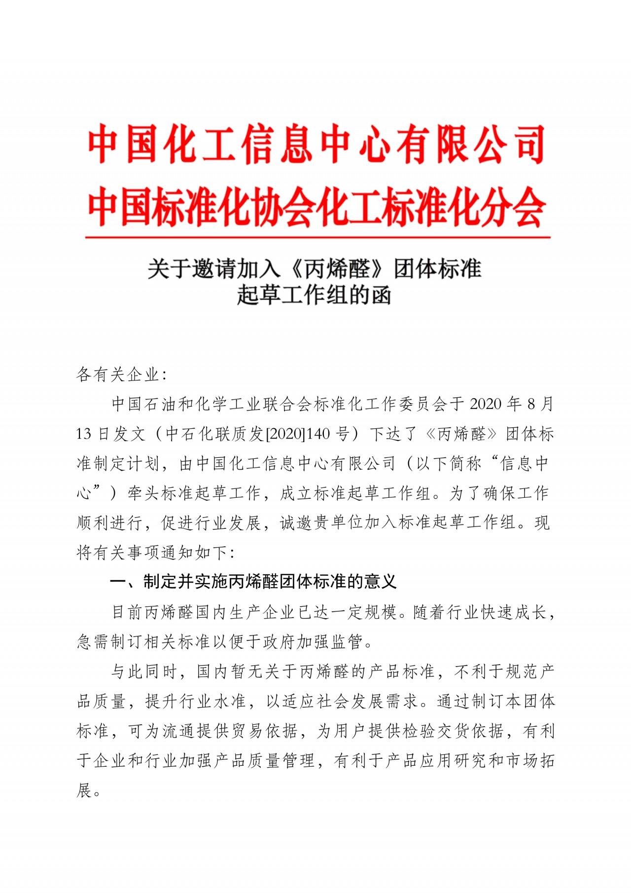 082414434099_0关于邀请加入《丙烯醛》团体标准起草工作组的函1_1.Jpeg