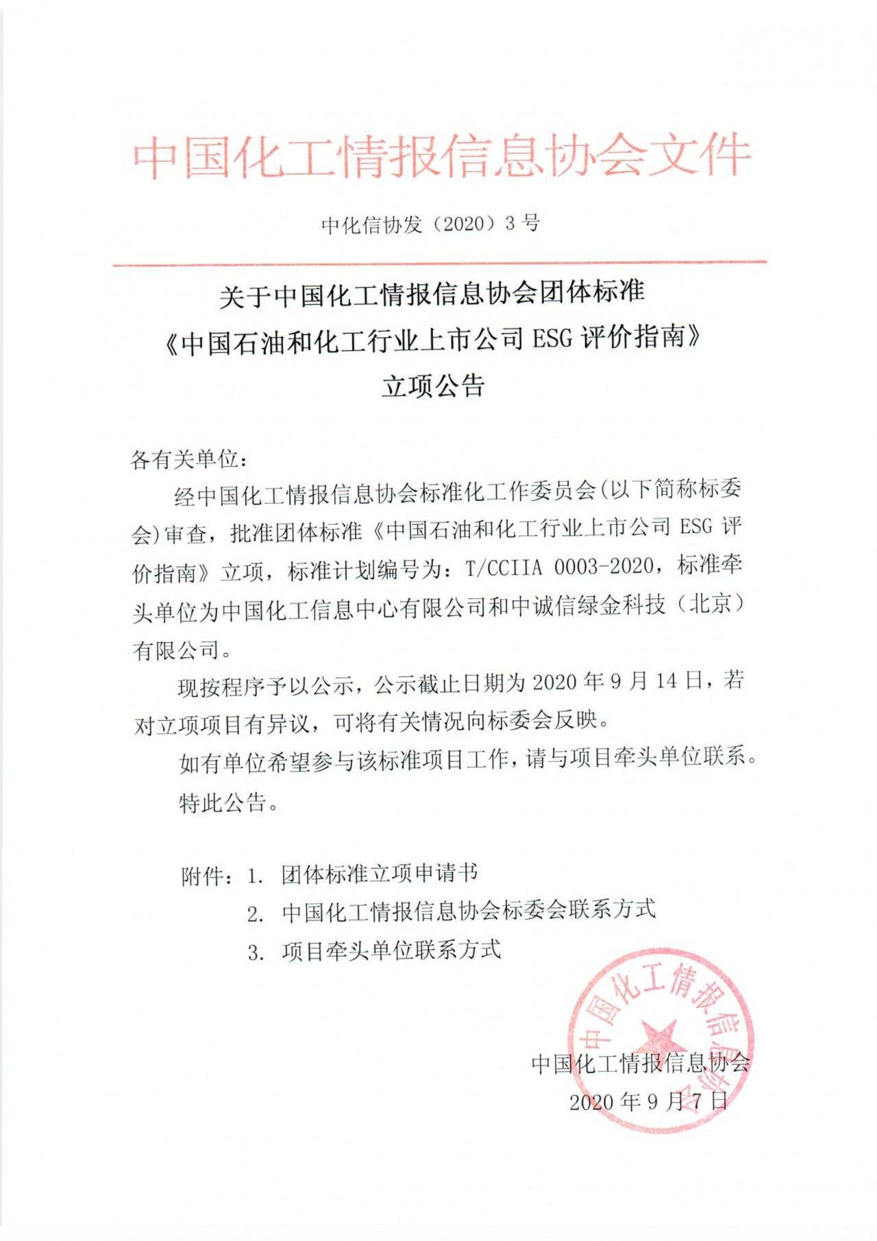 090809023136_0关于CCIIA团体标准《中国石油和化工行业上市公司ESG评价指南》的立项公告20200907_1.Jpeg