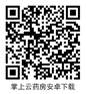 掌上云药房app安卓下载二维码.jpg