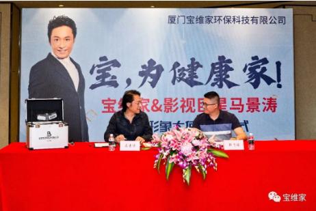 厦门宝维家环保科技有限公司签约著名影星马景涛做品牌代言人仪式隆重举行
