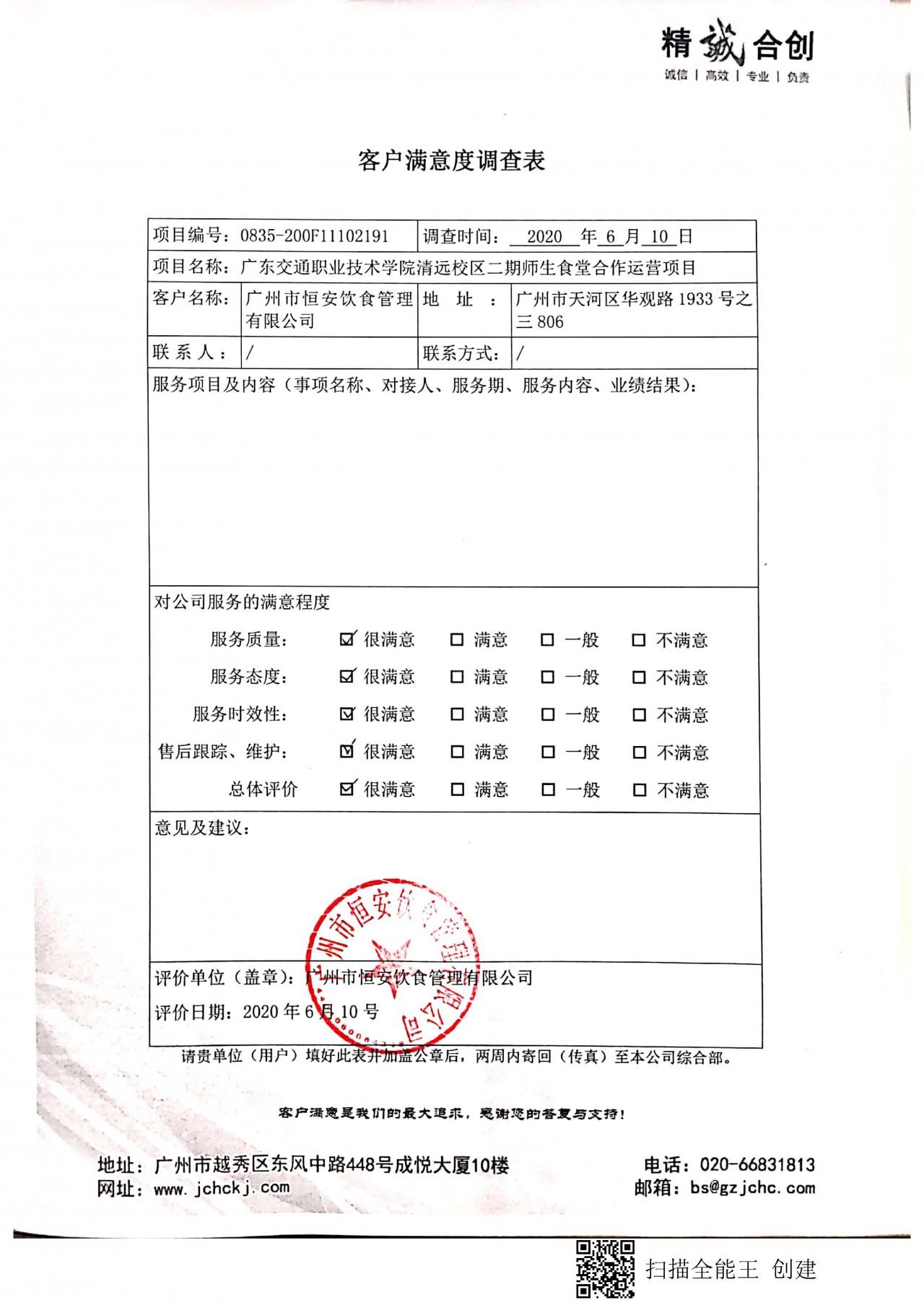 扫描全能王 2020-08-19 11.46.57_页面_1.jpg