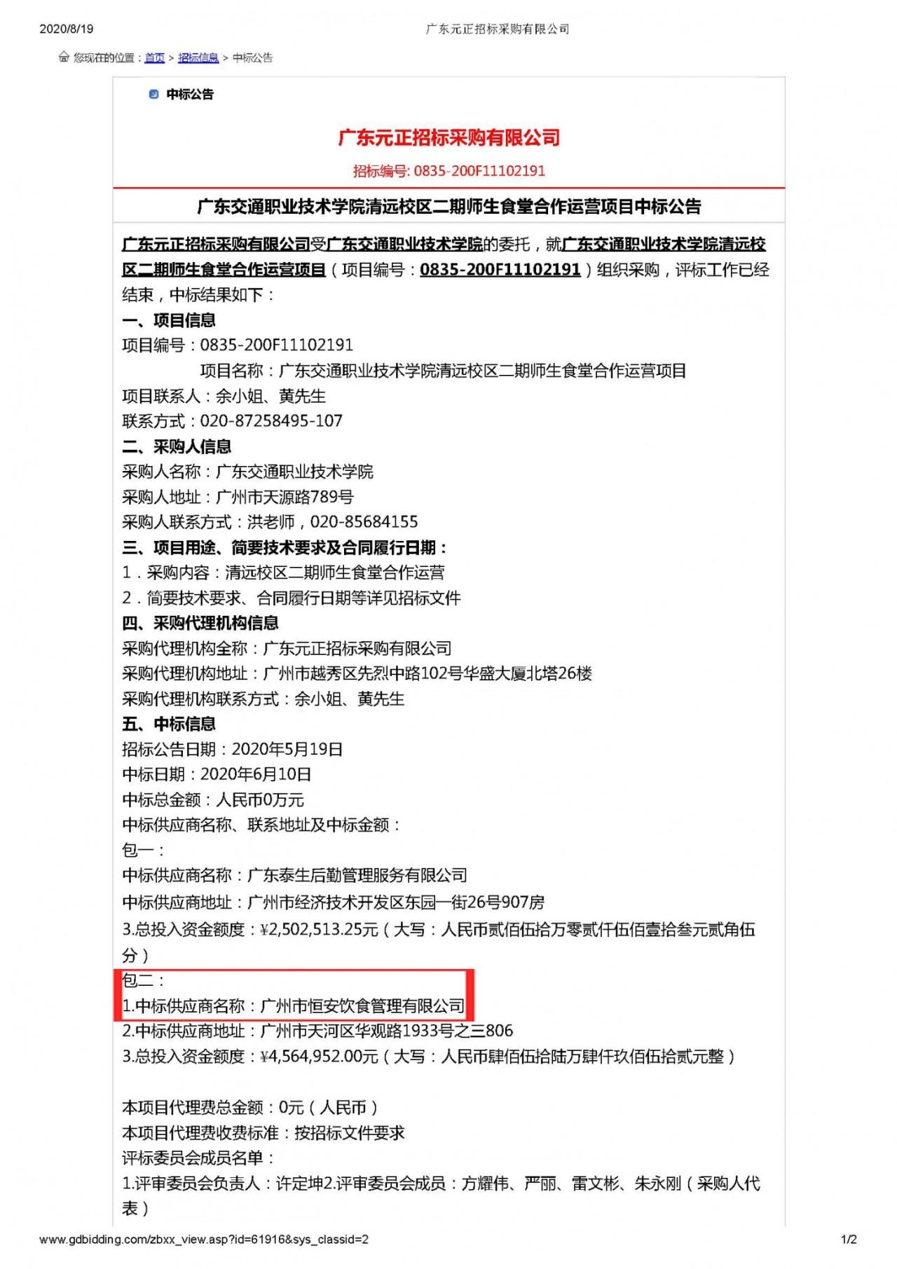 广东元正招标采购有限公司_页面_1_看图王.jpg