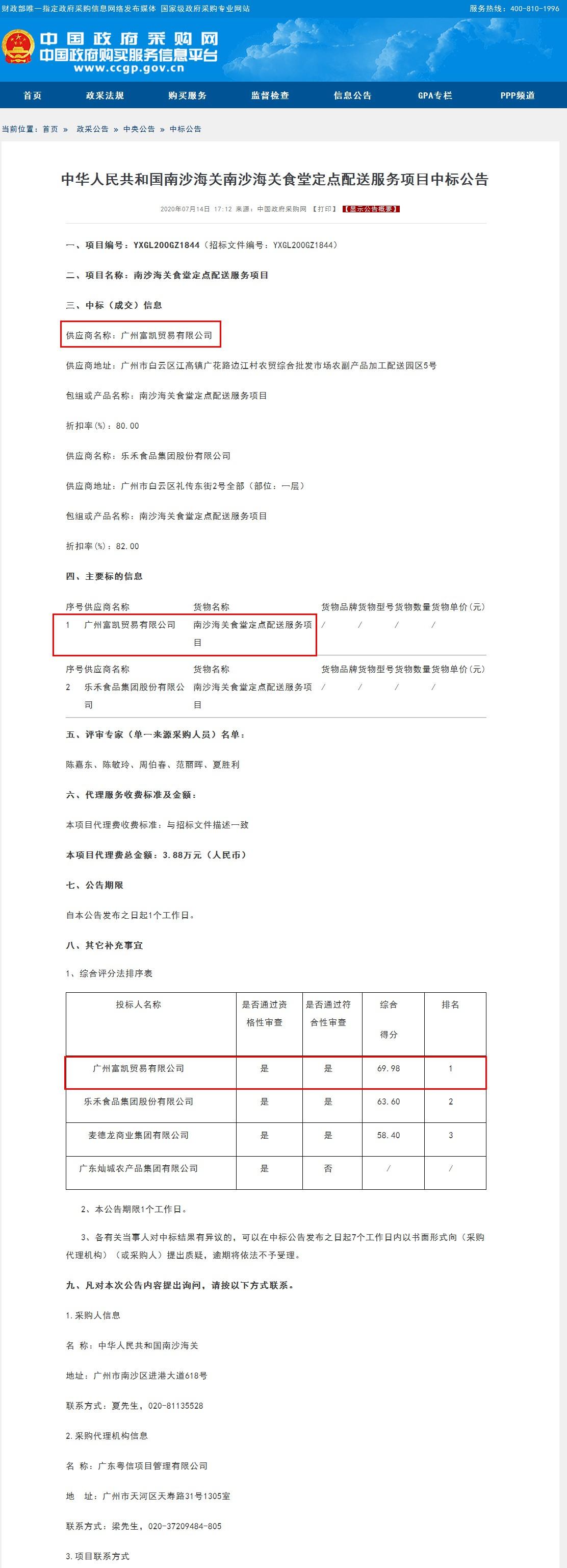 中华人民共和国南沙海关中标公告.jpg