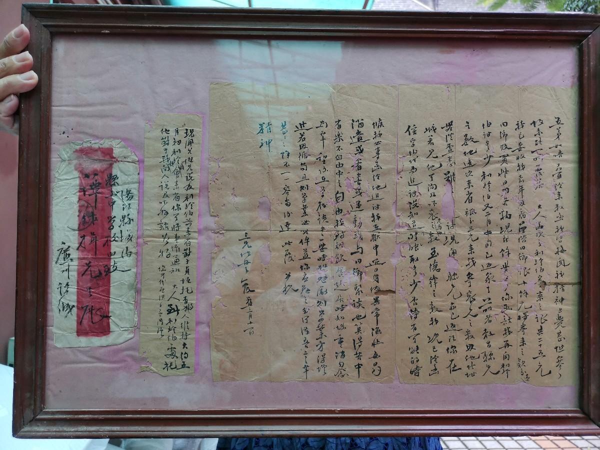 20世纪20年代谭作舟给五弟谭作楫的信.jpg