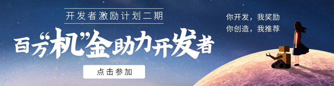 """_【活动】百万""""机""""金,助力开发者——开发者激励计划二期"""
