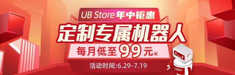 _【年中钜惠 】UB Store定制专属RPA机器人低至99元起!