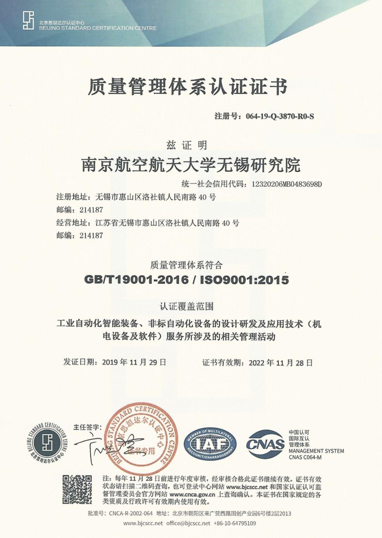 3-1 ISO9001中文版.jpg