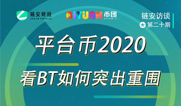 链安访谈20期丨平台币2020,看BT如何突出重围