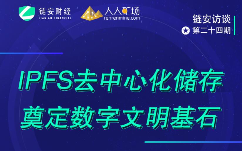 链安访谈24期丨人人矿场/RRMine全球CEO邹永成:IPFS去中心化储存奠定