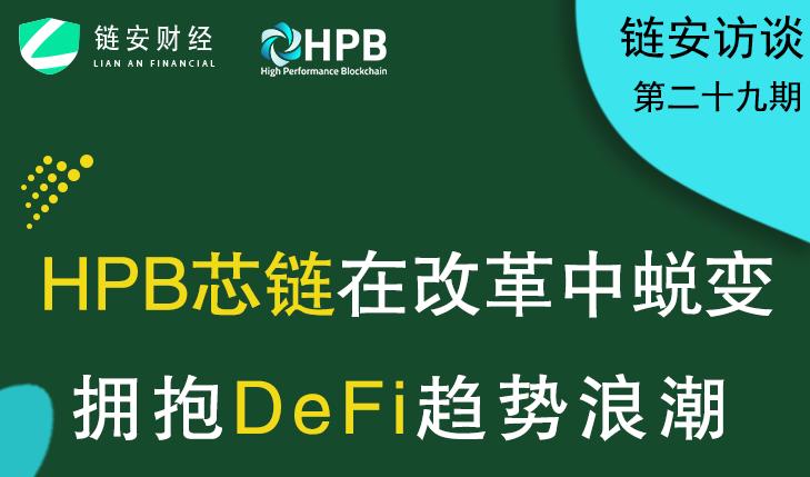 HPB芯链在改革中蜕变,拥抱DeFi趋势浪潮