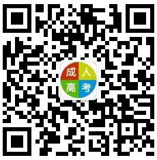 济南成考信息网公众号.png