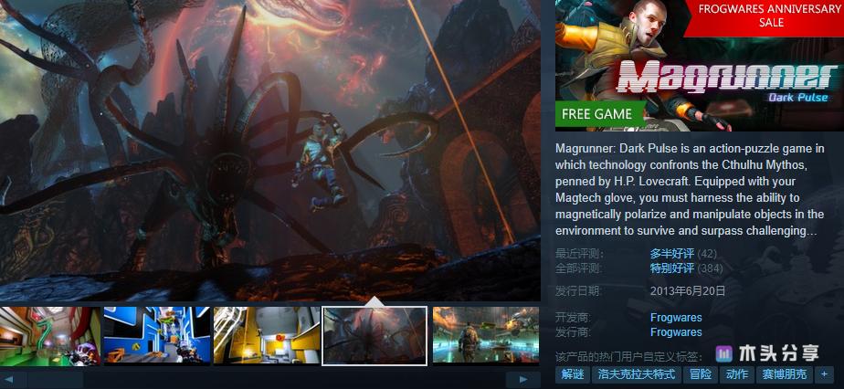 Steam限时免费领取 磁力高手:暗黑脉冲