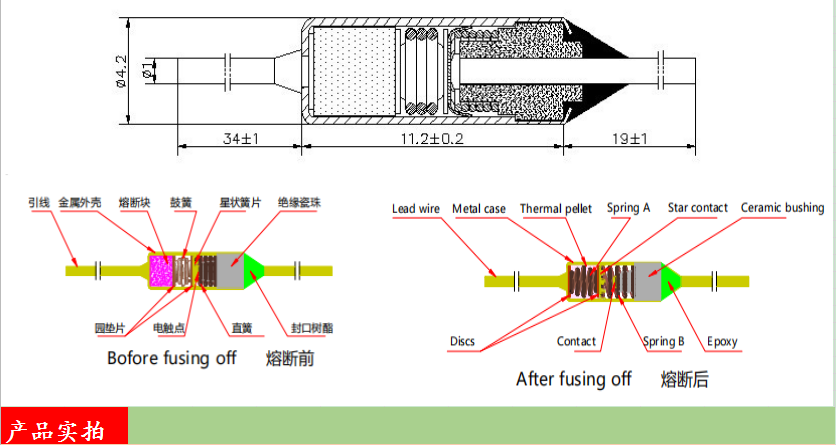 热熔断器组件-3.png