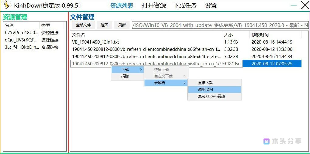 KinhDown v1.0.8.8度盘高速下载工具