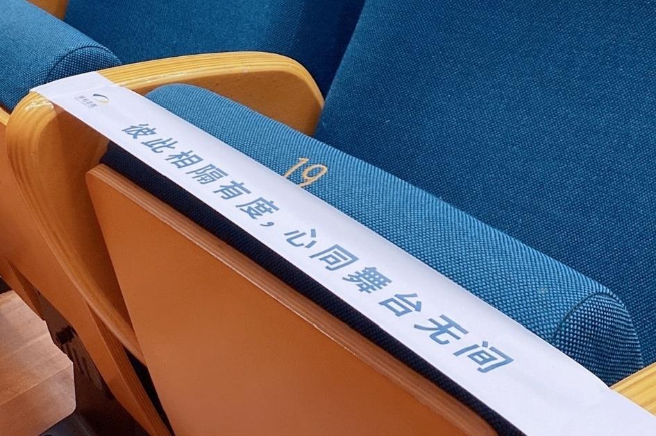 北京保利剧院(彼此相隔有度 心同舞台无间).jpg