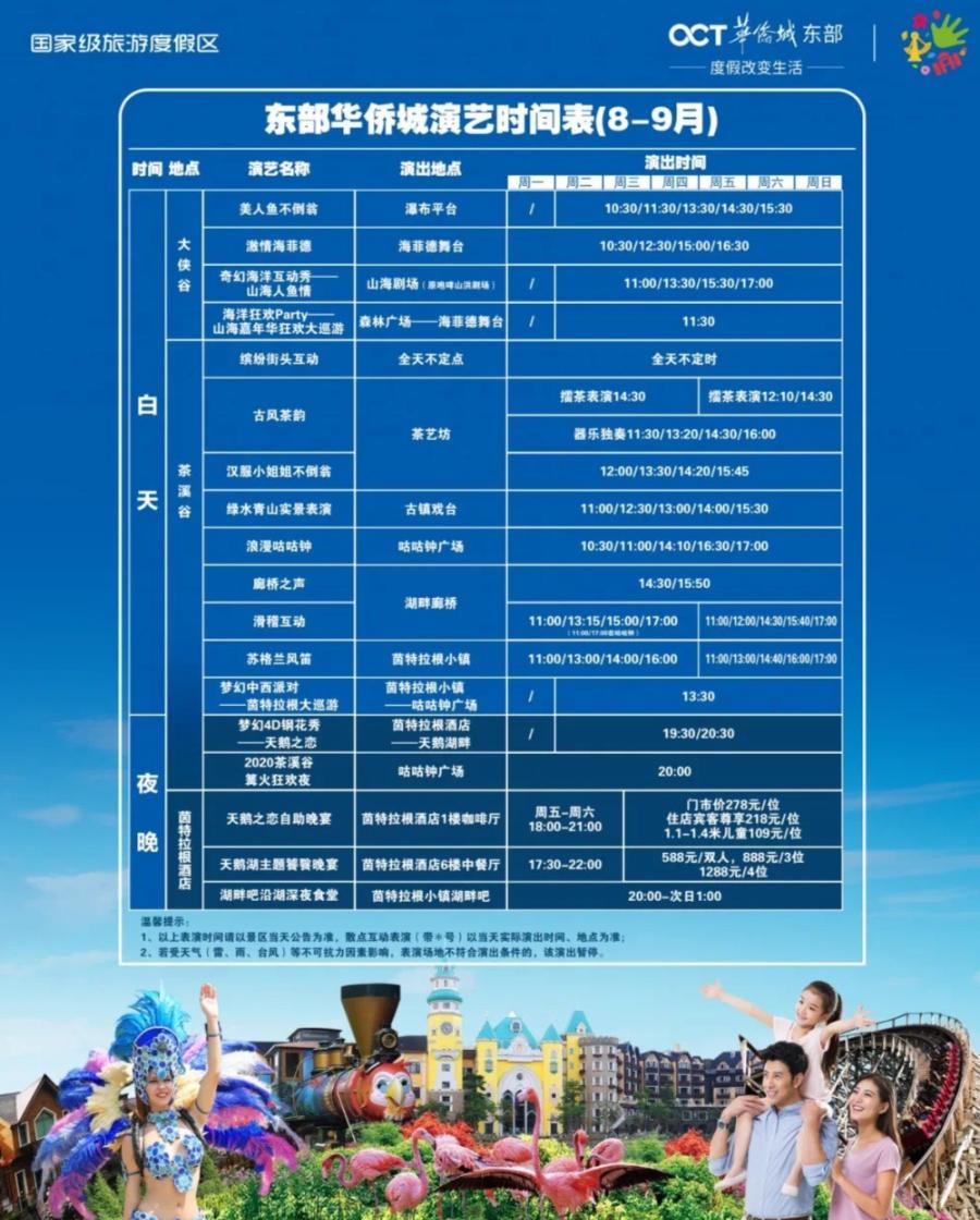 东部8-9月演艺时间表.jpg