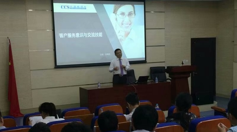 2018年6月12日中国船级社《客户服务意识与交流技能》(宫同昌老师)1.jpg