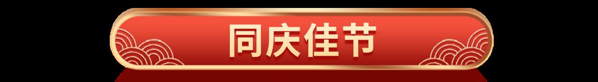 中秋节国庆节家电店铺首页-1 (1).png