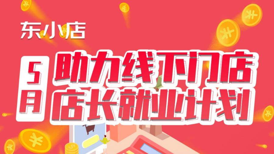 京东东小店社交电商优势有三点,店长就是平台与消费者连接的枢纽!插图3