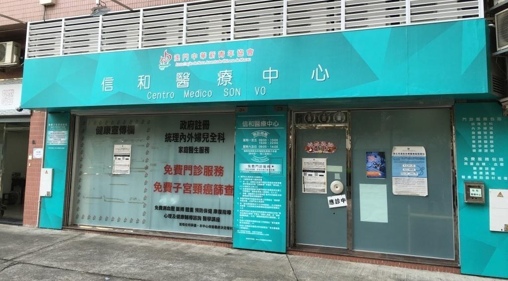 澳門中華新青年協會屬下的信和醫療中心位於澳門筷子基信和廣場-1024x768.jpg